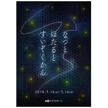 夏休みは京都水族館でホタル観賞!「なつとほたるとすいぞくかん」