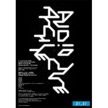 「AUDIO ARCHITECTURE:音のアーキテクチャ展」21_21 DESIGN SIGHTで開催