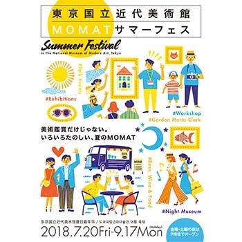 夏休みのアート鑑賞に!「MOMAT サマーフェス」東京国立近代美術館で開催
