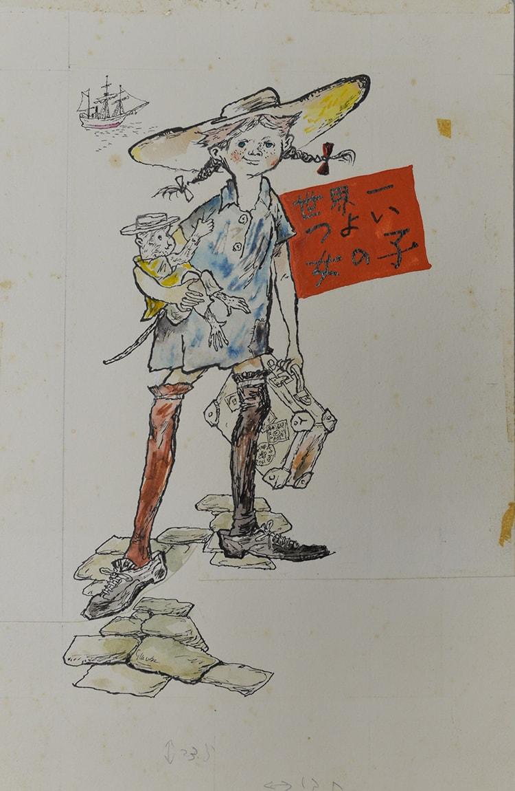 「長くつ下のピッピ™の世界展 ~リンドグレーンが描く北欧の暮らしと子どもたち~」