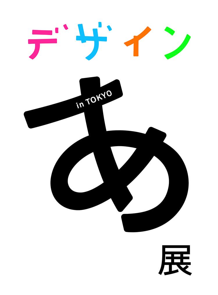 「デザインあ展 in TOKYO」メイン画像