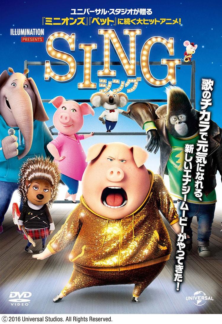 柏の葉T-SITE夏祭り映画『SING / シング』