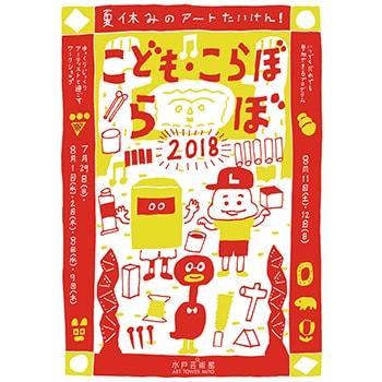 当日参加OK!アートワークショップ「こども・こらぼ・らぼ 2018」水戸芸術館で開催