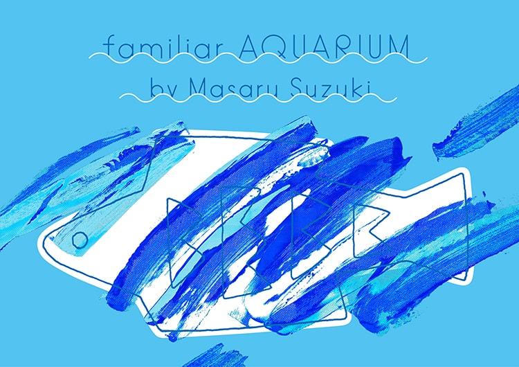 「familiar AQUARIUM」メイン画像