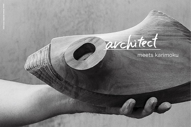 「architect meets karimoku」メイン画像