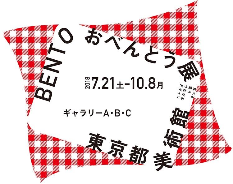 「BENTO おべんとう展」メイン画像