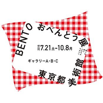 子連れでも楽しめる参加型の展覧会 「BENTO おべんとう展」東京都美術館で開催