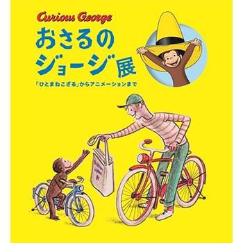 人気キャラクターの魅力に迫る「おさるのジョージ展」美術館「えき」KYOTOで開催