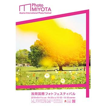 五感で楽しむ写真イベント満載!「浅間国際フォトフェスティバル」旧メルシャン軽井沢美術館周辺で開催