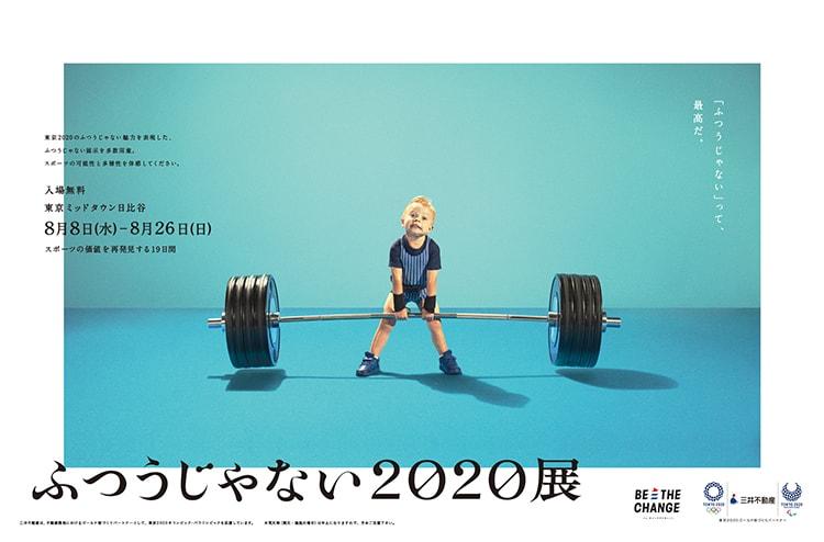 「ふつうじゃない2020 展 by 三井不動産」画像
