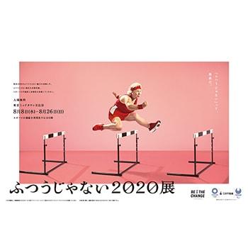 東京2020オリンピック・パラリンピックを先取り!「ふつうじゃない2020 展 by 三井不動産」