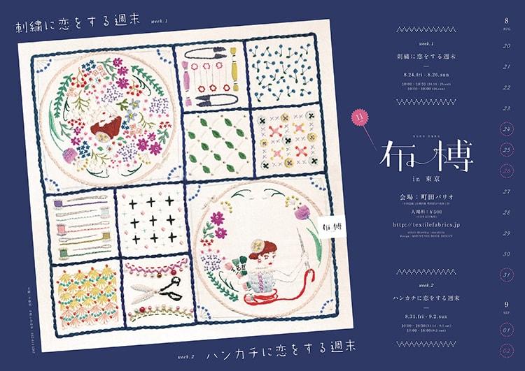 「布博 in 東京 vol.11」メイン画像