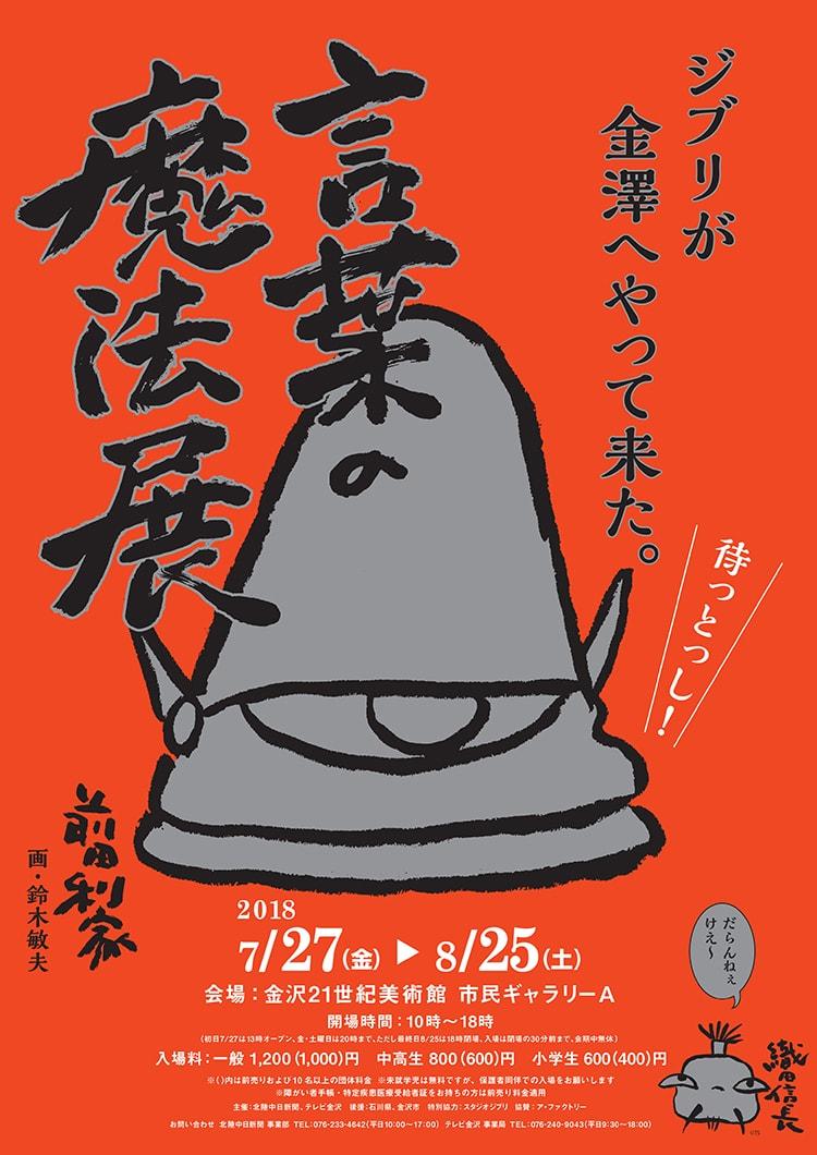 「スタジオジブリ 鈴木敏夫 言葉の魔法展」メイン画像