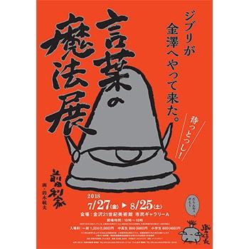 「スタジオジブリ 鈴木敏夫 言葉の魔法展」金沢21世紀美術館で開催中