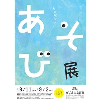 週替わりアニメーション上映も「あそび展」茅ヶ崎市美術館で開催