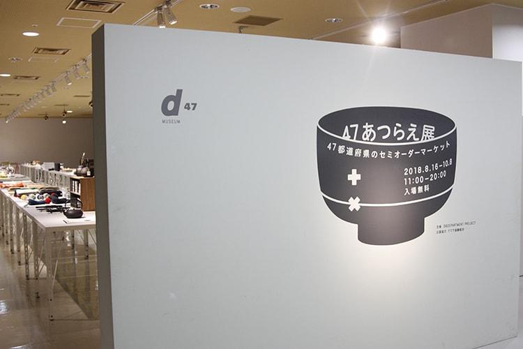 「47あつらえ展~47都道府県のセミオーダーマーケット~」画像