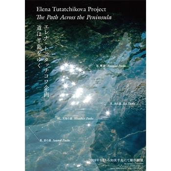 アーティスト、エレナ・トゥタッチコワと知床半島を巡る「The Path Across the Peninsula / 道は半島をゆく」