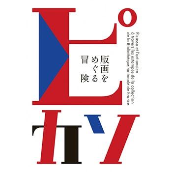 「ピカソ 版画をめぐる冒険」新潟市美術館で開催!子ども向け講座も