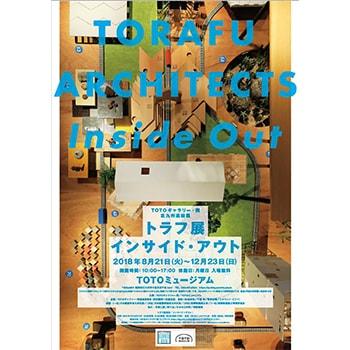 建築家ユニット〈トラフ〉による「インサイド・アウト」展、福岡県に巡回