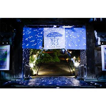 夜の京都観光にもおすすめ!子どもも楽しめる「宙フェス2018」京都嵐山で開催