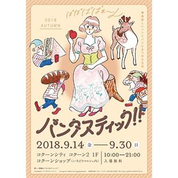 埼玉県でパンのイベントが開催中!「パンタスティック!!2018 AUTUMN @コクーンシティ」