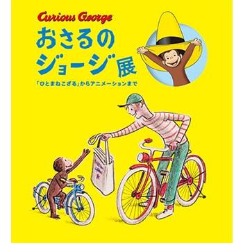 佐野美術館で開催  「おさるのジョージ展 『ひとまねこざる』からアニメーションまで」子供向けイベントも実施