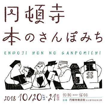 「円頓寺 本のさんぽみち」名古屋・円頓寺商店街で開催。フードイベントも