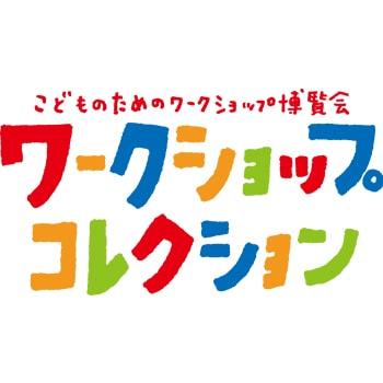 「ワークショップコレクションin京都国際映画祭2018」開催!プログラミングや電子工作のワークショップなど実施