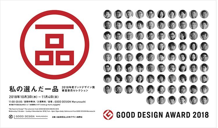 「私の選んだ一品 - 2018年度グッドデザイン賞審査委員セレクション」画像
