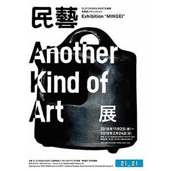 「民藝 MINGEI -Another Kind of Art展」深澤直人ディレクションの展覧会が21_21 DESIGN SIGHTで開催
