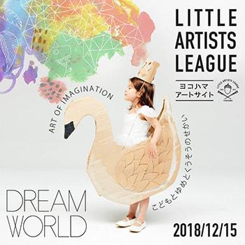 子どもの英語教育に!バイリンガルアートイベント「DREAM WORLD 〜こどもとゆめとくうそうのせかい」横浜で実施