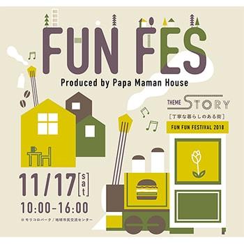 ライフスタイルフェス「FUN FUN FESTIVAL 2018」モリコロパークで開催!子どもの食育にも