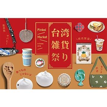 「Pinkoiマーケット in Osaka 2018 – 台湾フェス」阪神梅田本店で開催!台湾の人気デザイナーが来日