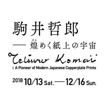「駒井哲郎―煌めく紙上の宇宙」現代銅版画のパイオニアによる展示が横浜美術館で開催