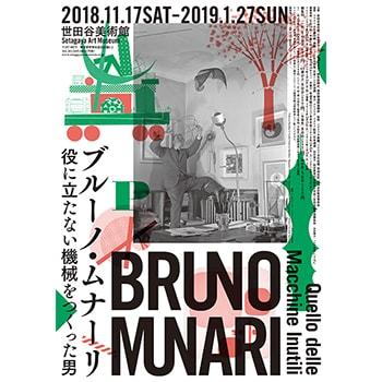 「ブルーノ・ムナーリ――役に立たない機械をつくった男」巡回展最後となる展覧会が世田谷美術館で開催