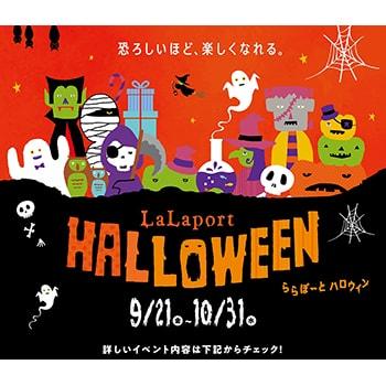 赤ちゃんの仮装レースも!大阪・ららぽーとEXPOCITYでハロウィンイベントが開催中