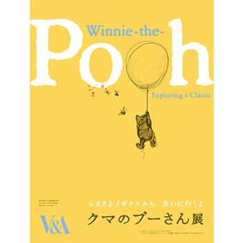 【招待券プレゼント】「クマのプーさん展」Bunkamura ザ・ミュージアムで開催!