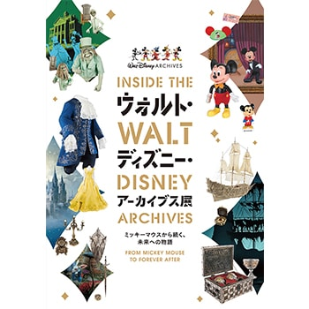 「ウォルト・ディズニー・アーカイブス展」横浜赤レンガ倉庫に巡回!
