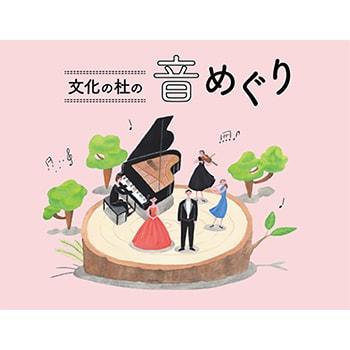 コンサート「文化の杜の音めぐり」上野公園内の文化施設6館で開催!無料託児サービスも
