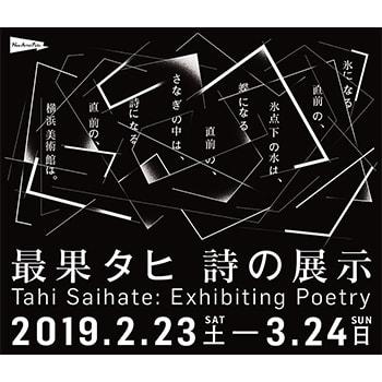 「氷になる直前の、氷点下の水は、蝶になる直前の、さなぎの中は、詩になる直前の、横浜美術館は。―― 最果タヒ 詩の展示」開催