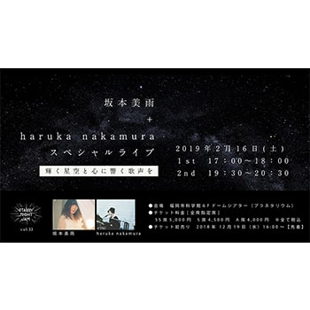 STARRY NIGHT JAM vol.33「坂本美雨+haruka nakamuraスペシャルライブ」福岡市科学館で開催