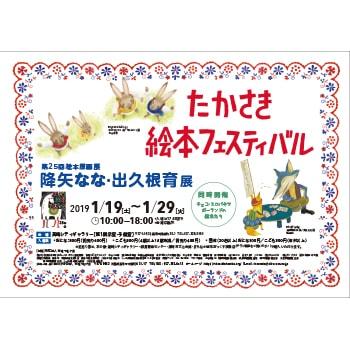 「たかさき絵本フェスティバル  第25回絵本原画展 降矢なな 出久根育展」群馬・高崎シティギャラリーで開催中
