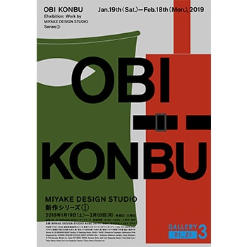「『OBI KONBU』展 MIYAKE DESIGN STUDIO 新作シリーズ①」21_21 DESIGN SIGHTで開催中