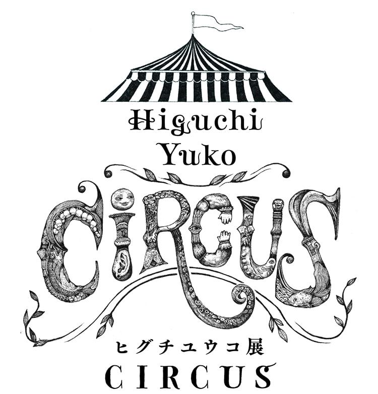 「ヒグチユウコ展 CIRCUS」画像