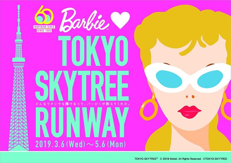 「Barbie loves TOKYO SKYTREE RUNWAY」