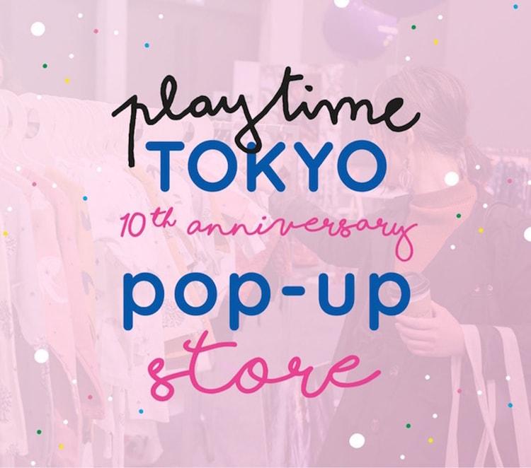 プレイタイム東京 POP-UP STORE 画像