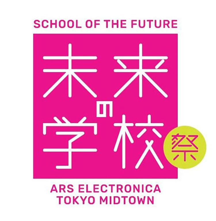 「未来の学校祭」画像