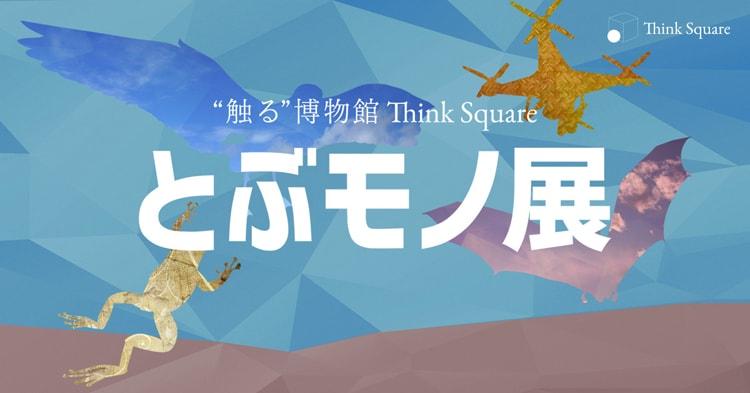 """""""Think Square""""「とぶモノ展」"""