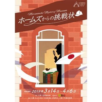 開館9周年記念、三菱一号館美術館で初の謎解きイベントを実施