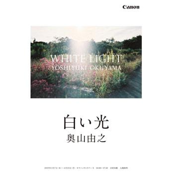 奥山由之写真展「白い光」がキヤノンギャラリー Sで開催